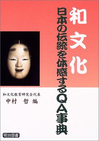 和文化―日本の伝統を体感するQA事典