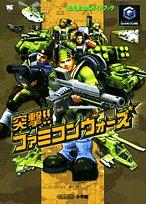 突撃!!ファミコンウォーズ―任天堂公式ガイドブック (ワンダーライフスペシャル GAMECUBE任天堂公式ガイドブック)