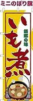 卓上ミニのぼり旗 「いも煮2」 短納期 既製品 13cm×39cm ミニのぼり