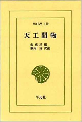 天工開物 (東洋文庫 (130))