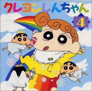 「クレヨンしんちゃん4」~ひまわりちゃん誕生記念!!