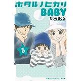 ホタルノヒカリ BABY(5) (KC KISS)