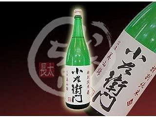 小左衛門 特別純米信濃美山錦 720ml 『生酒』