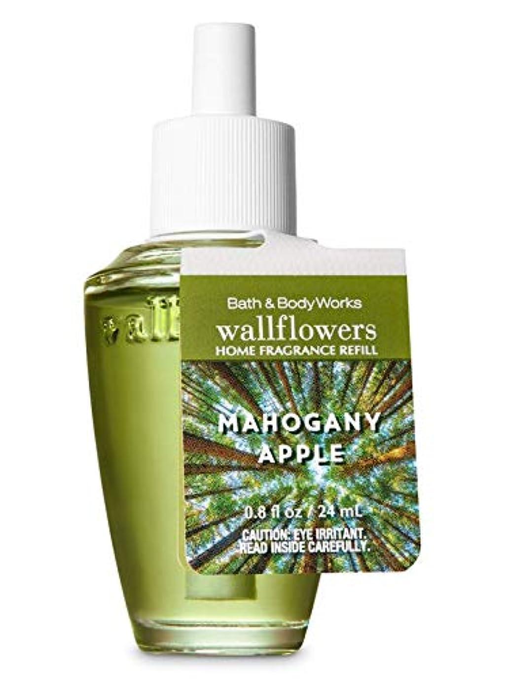 リーダーシップアッパー反対に【Bath&Body Works/バス&ボディワークス】 ルームフレグランス 詰替えリフィル マホガニーアップル Wallflowers Home Fragrance Refill Mahogany Apple [並行輸入品]