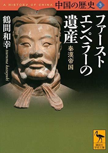 中国の歴史3 ファーストエンペラーの遺産 秦漢帝国 (講談社学術文庫)