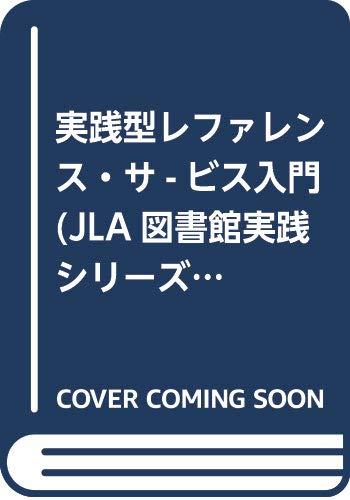 実践型レファレンス・サ-ビス入門 補訂2版 (JLA図書館実践シリーズ 1)