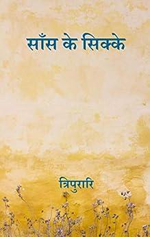 Saans Ke Sikke (Hindi Edition) by [Tripurari]