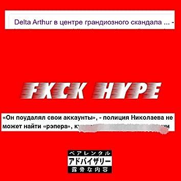 Fxck Hype