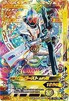 ガンバライジング/ガシャットヘンシン6弾/G6-043 仮面ライダーゴースト ムゲン魂 LR