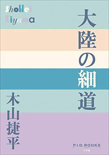 P+D BOOKS 大陸の細道 (P+D BOOKS)