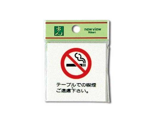光 プレート テーブルでの喫煙~ 00781376-1 UP660-1