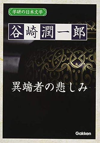 学研の日本文学 谷崎潤一郎: 異端者の悲しみ