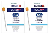 サンスター バトラー(BUTLER) スポンジブラシ 1箱(50本入) × 2箱
