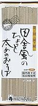 【小川製麺】 田舎風のちょっと太めのおそば 250g*10パック 25人前