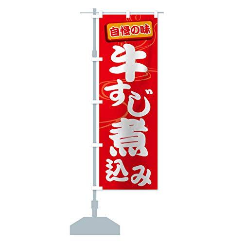 牛すじ煮込み のぼり旗 サイズ選べます(ハーフ30x90cm 左チチ)