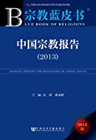 ANNUAL REPORT ON RELIGIONS IN CHINA (2013) (Chinese Edition)