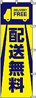 のぼり旗 配送無料 600×1800mm 株式会社UMOGA