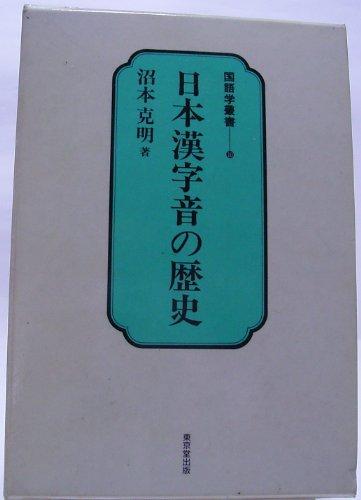 日本漢字音の歴史 (国語学叢書)の詳細を見る