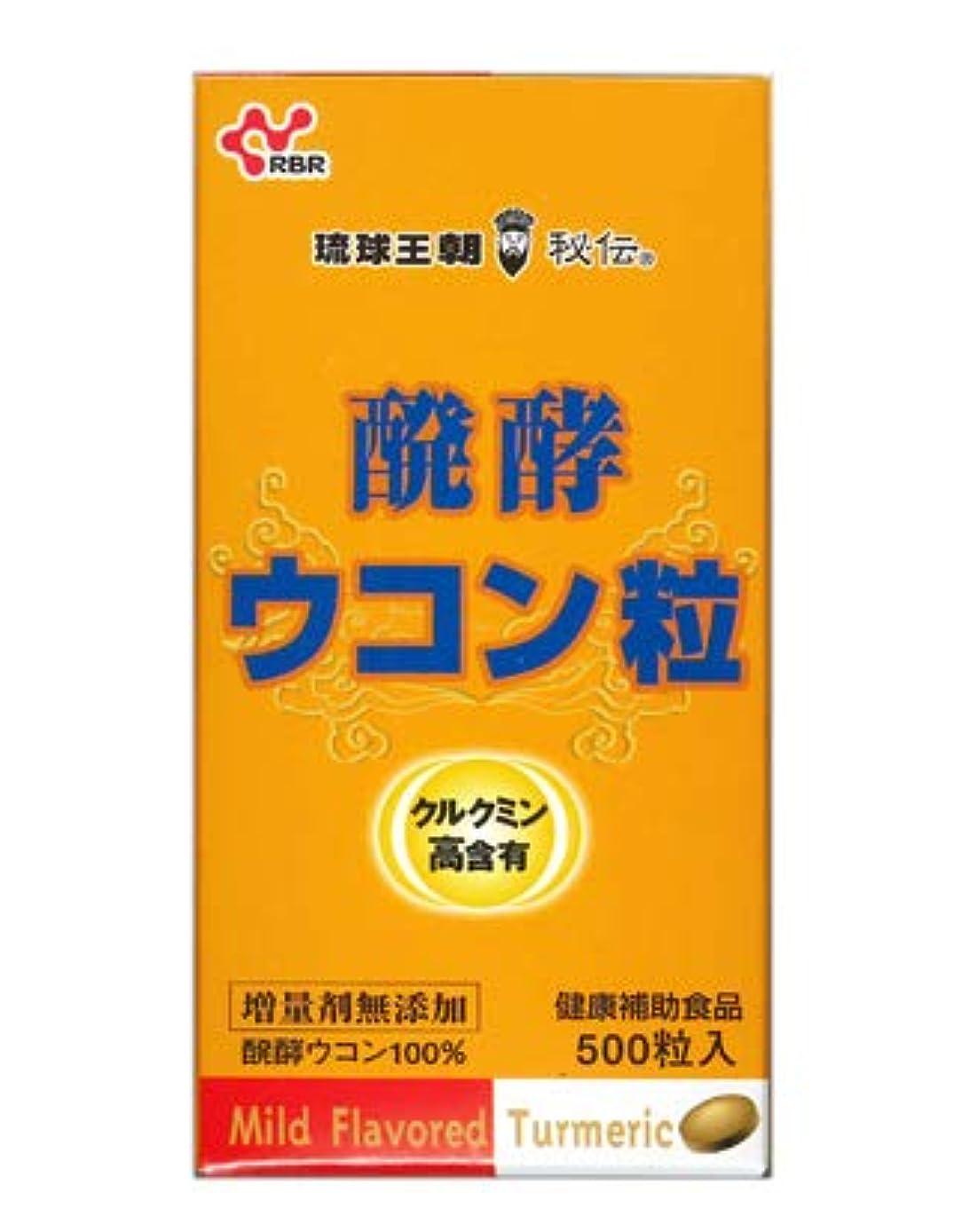 香ばしいユニークな均等に琉球バイオリソース 醗酵ウコン粒 500粒入り×5個セット