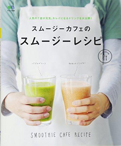 枻出版『スムージーカフェのスムージーレシピ』