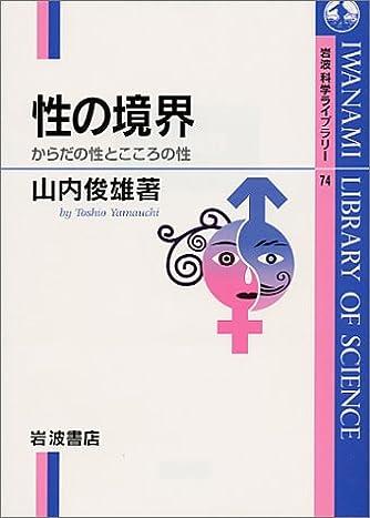 性の境界―からだの性とこころの性 (岩波科学ライブラリー (74))