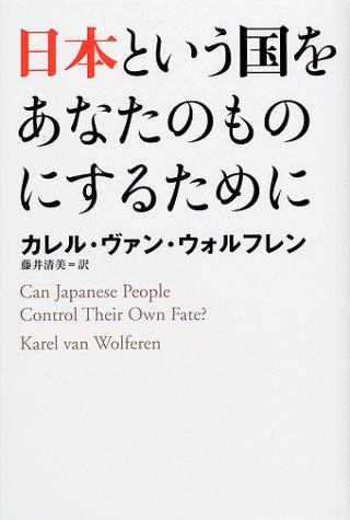 日本という国をあなたのものにするために (海外シリーズ)