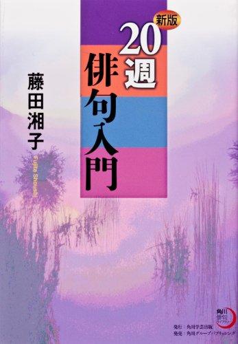 角川学芸ブックス 新版 20週俳句入門