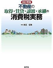 改訂増補 不動産の取得・賃貸・譲渡・承継の消費税実務