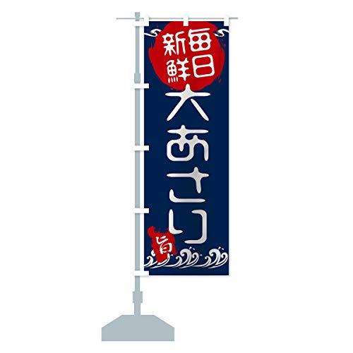大あさり のぼり旗(レギュラー60x180cm 左チチ 標準)