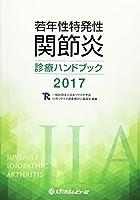 若年性特発性関節炎診療ハンドブック〈2017〉