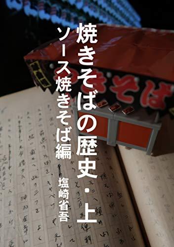The history of Yakisoba Volume 1: sauce yakisoba part (Japanese Edition)