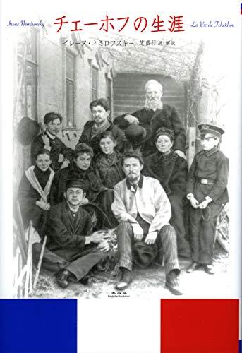チェーホフの生涯