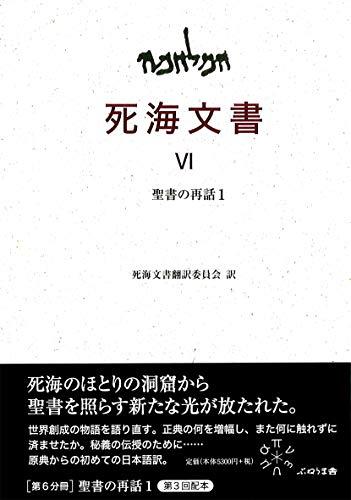 VI聖書の再話1 (死海文書)