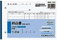コクヨ 4枚納品書B6ヨコ50組 ノーカーボン 10冊