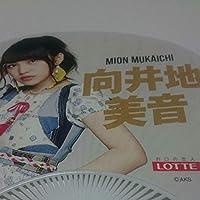 向井地美音 うちわ 49thシングル 選抜総選挙 必勝 LOTTE AKB48 グッズ