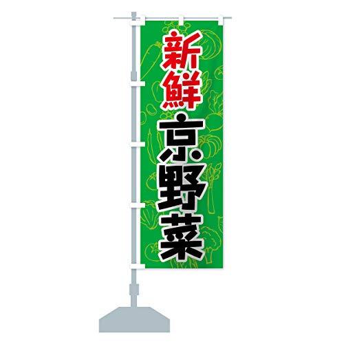 京野菜 のぼり旗(レギュラー60x180cm 左チチ 標準)