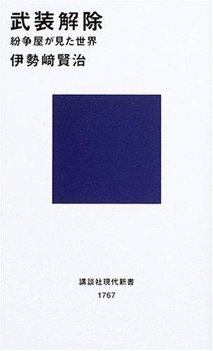 武装解除 -紛争屋が見た世界 (講談社現代新書)
