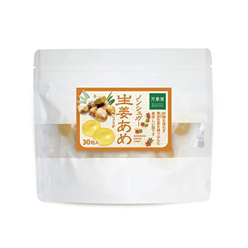 万象堂 ノンシュガー 生姜 飴 キャンディー 30粒