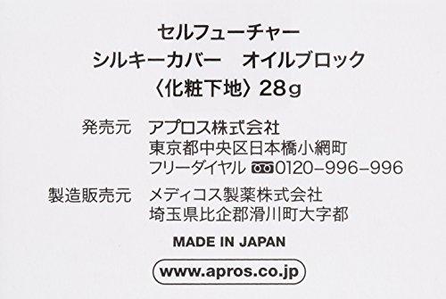 APROSアプロスシルキーカバーオイルブロック28g