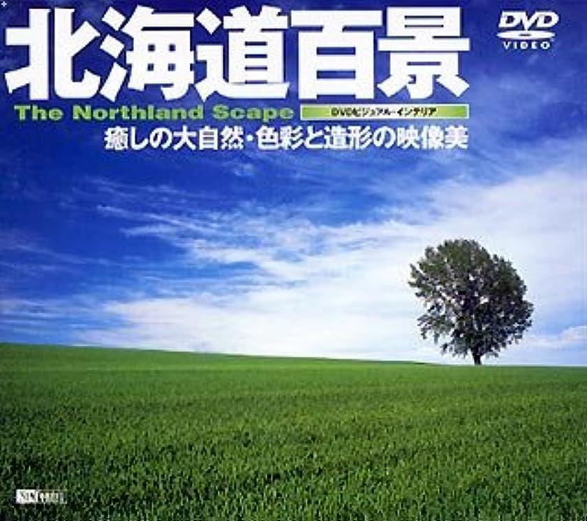 増幅する落胆させる表面的な北海道百景~癒しの大自然?色 [DVD]