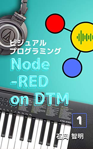 Node-RED on DTM 1: From Zero to YMO Within One Week (Japanese Edition)