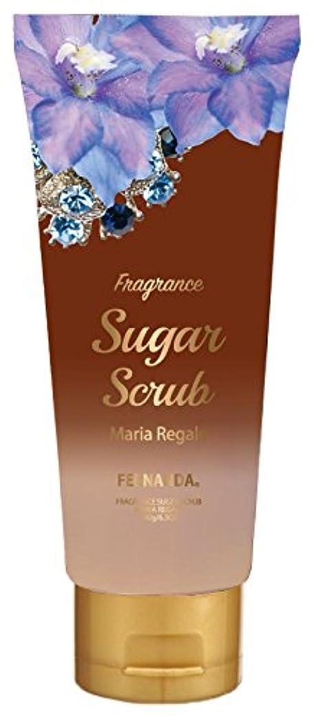 機械的故障中食器棚FERNANDA(フェルナンダ) SG Body Scrub Maria Regale (SGボディスクラブ マリアリゲル)