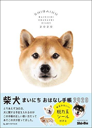 柴犬まいにちおはなし手帳2020 ([バラエティ])