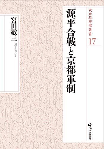 源平合戦と京都軍制 (戎光祥研究叢書17)