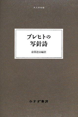 ブレヒトの写針詩(大人の本棚)の詳細を見る
