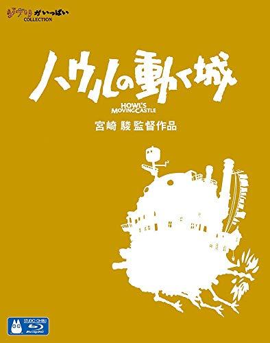 ハウルの動く城 [Blu-ray]
