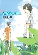 鉢植えの住人 (ミリオンコミックス  CRAFT SERIES 32)