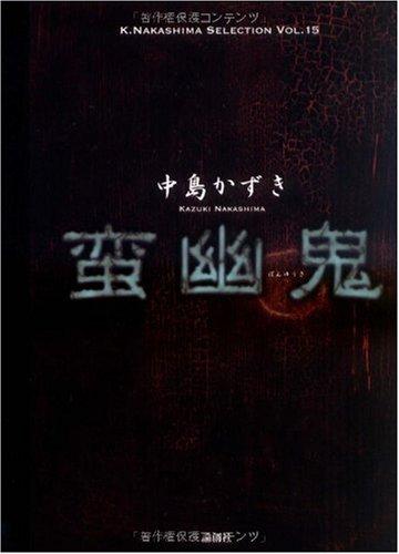 蛮幽鬼 (K.Nakashima Selection)