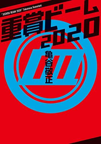 重賞ビーム 2020 (サラブレBOOK) | 亀谷 敬正