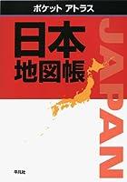 ポケット アトラス 日本地図帳